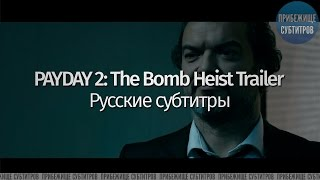 PAYDAY 2: The Bomb Heist Trailer (Русские субтитры)