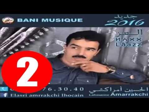 El Houssine Amrrakchi 2016 Laazz 2