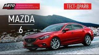 Новая Mazda 6 Наши тесты