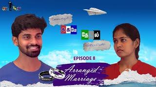 Arranged Marriage | Episode 08 | தொலைதலும் சுகமே தேடல் விருப்பமெனில் | Once More