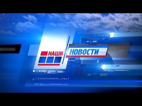 ТРК ИТВ: Наши новости от 25.09.17