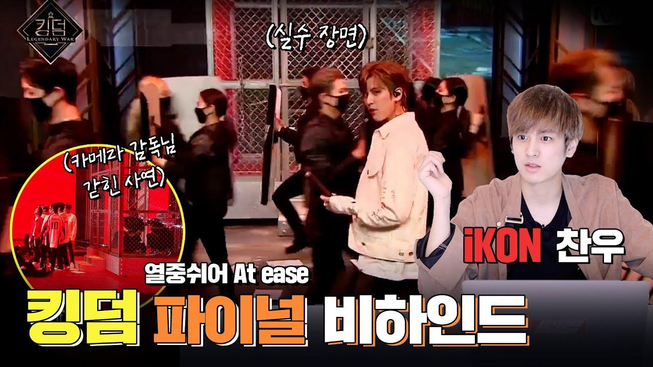 "[SUB] iKON 킹덤 파이널 열중쉬어!! 마지막 리뷰 | iKON Kingdom ""At ease"" Final Review!!"
