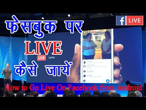 Download Youtube: facebook pe live Video | facebook Pe LIVE Streaming Kaise Kare How to Go live on facebook in hindi