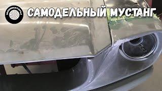Самодельный Мустанг / Нашли оригинальные стекла, сцепление, тормоза.