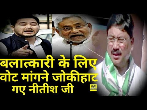 Nitish Kumar पर Tejashwi Yadav का तंज , बोले – दुष्कर्मी है Jokihat में JDU प्रत्याशी Murshid Alam
