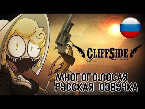 CliffSide | Cartoon Series Pilot / Клиф-Сайд | Пилотный выпуск (Русская озвучка)