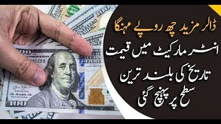 US dollar touches all time high at Rs148 in inter-bank