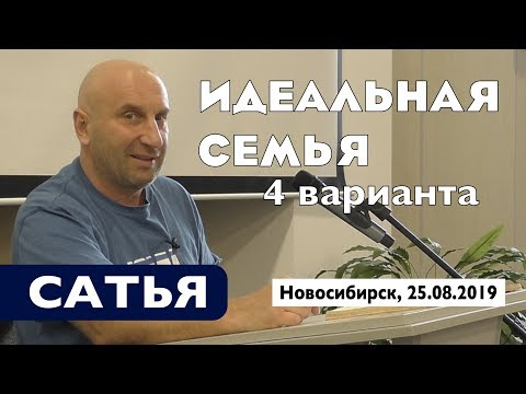 Сатья • 4 варианта построения семьи как выбрать идеальный. Новосибирск, 25.08.2019