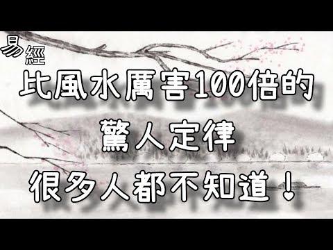 比風水厲害100倍的驚人定律,很多人都不知道!