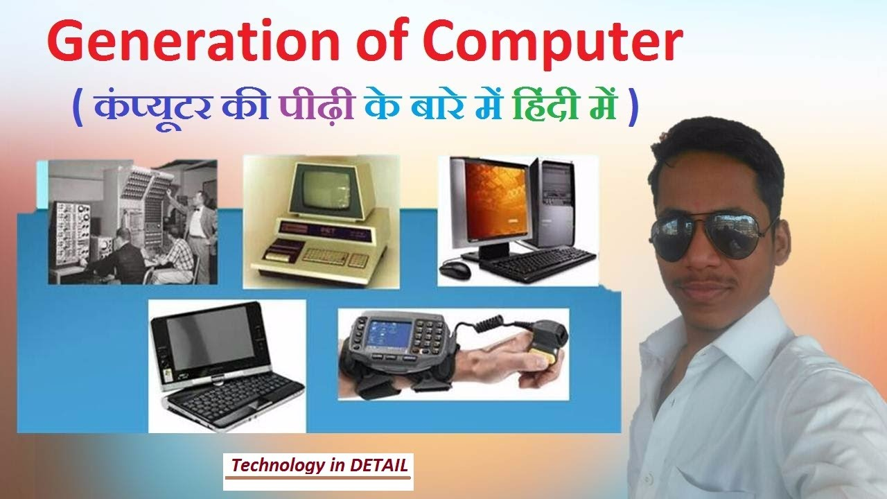 computer generations Computer generations following is a brief summary of the generations of computers based on their hardware and software architecture first generation in the late 1940s and early 1.