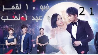 الحلقة 21 من مسلسل(ضوء القمر و عيد الحب | Moonshine And Valentine) مترجمة