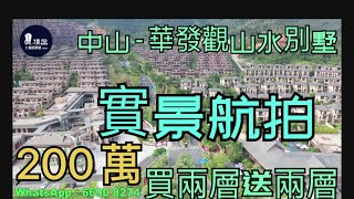 華發觀山水別墅|200萬|買二層用四層|香港銀行按揭