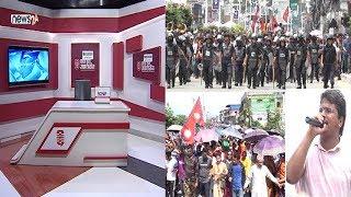 पत्रकार रवि लामिछाने र युवराज कँडेलको रिहाईको माग गर्दै देशभर प्रदर्शन जारी !