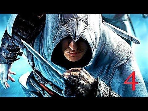 Assassin'S Creed Walkthrough Gameplay * Part - 4 * JeRuSaLeM  * Altaïr Ibn-La'Ahad {No Commentry}
