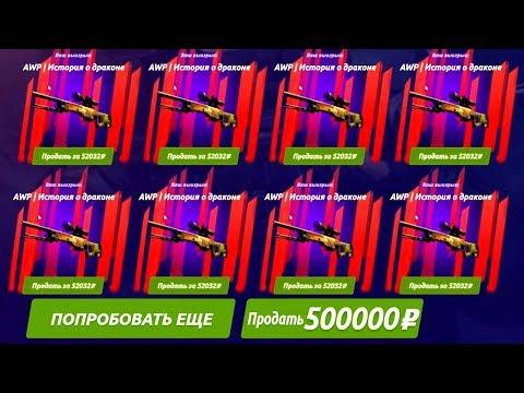 ЧТО БУДЕТ ЕСЛИ ОТКРЫТЬ СРАЗУ 100 КЕЙСОВ С AWP ДРАГОН ЛОР ЗА 60 000 РУБЛЕЙ? ФАРМЛЮ АВП DRAGON LORE
