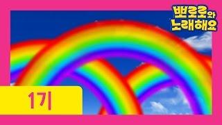 Repeat youtube video [뽀로로와 노래해요 1기] 5화 무지개(Rainbow)