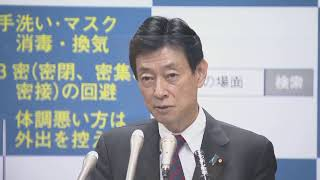 【ノーカット】自衛隊の医療派遣スタート 西村大臣会見 - YouTube