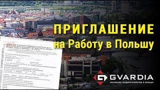 Запрошення на Роботу в Польщу - це повинен знати кожен