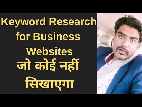 SEO Tutorial In Hindi | SEO Training | SEO Courses | Keyword Research! Digital Marketing Courses