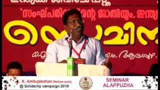 K Ambujakshan (Welfare Party of India) Anti facist speech