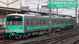 """伊豆箱根鉄道大雄山線""""緑色の5000系"""" 2019年10月"""