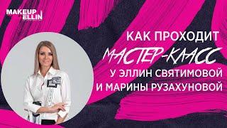 Как проходит Мастер-класс у Эллин Святимовой и Марины Рузахуновой. Выпуск 86