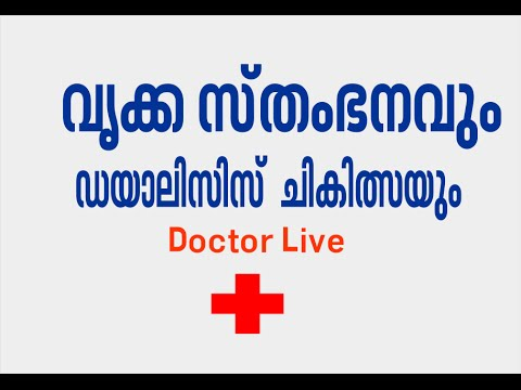 Kidney Failure and Dialysis treatment വൃക്ക സ്തംഭനവും ഡയാലിസിസ്  ചികിത്സയും   Doctor Live14-12-15