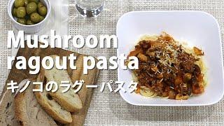 簡単で美味しい!キノコのラグーソースパスタの作り方【動画レシピ】