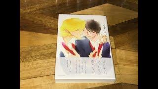 Doukyuusei Sotsugyo Album Zouhan Ban Art Book Flipthrough