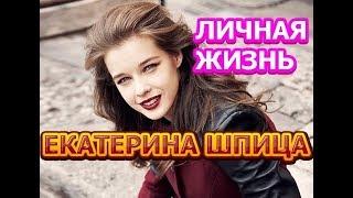 Екатерина Шпица - биография, личная жизнь, муж, дети. Актриса сериала Желтый глаз тигра