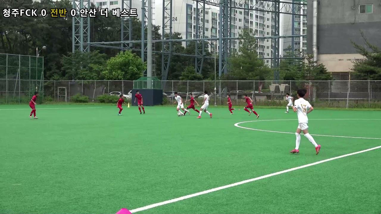 21.06.08 청주FCK U12 vs안산 더베스트 연습경기 전반전
