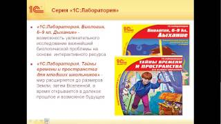 Создание библиотеки ЭОР в системе программ «1С:Образование 5. Школа»