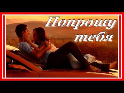"""""""Попрошу тебя"""" - Сергей Трунов (Красивая песня о любви)"""