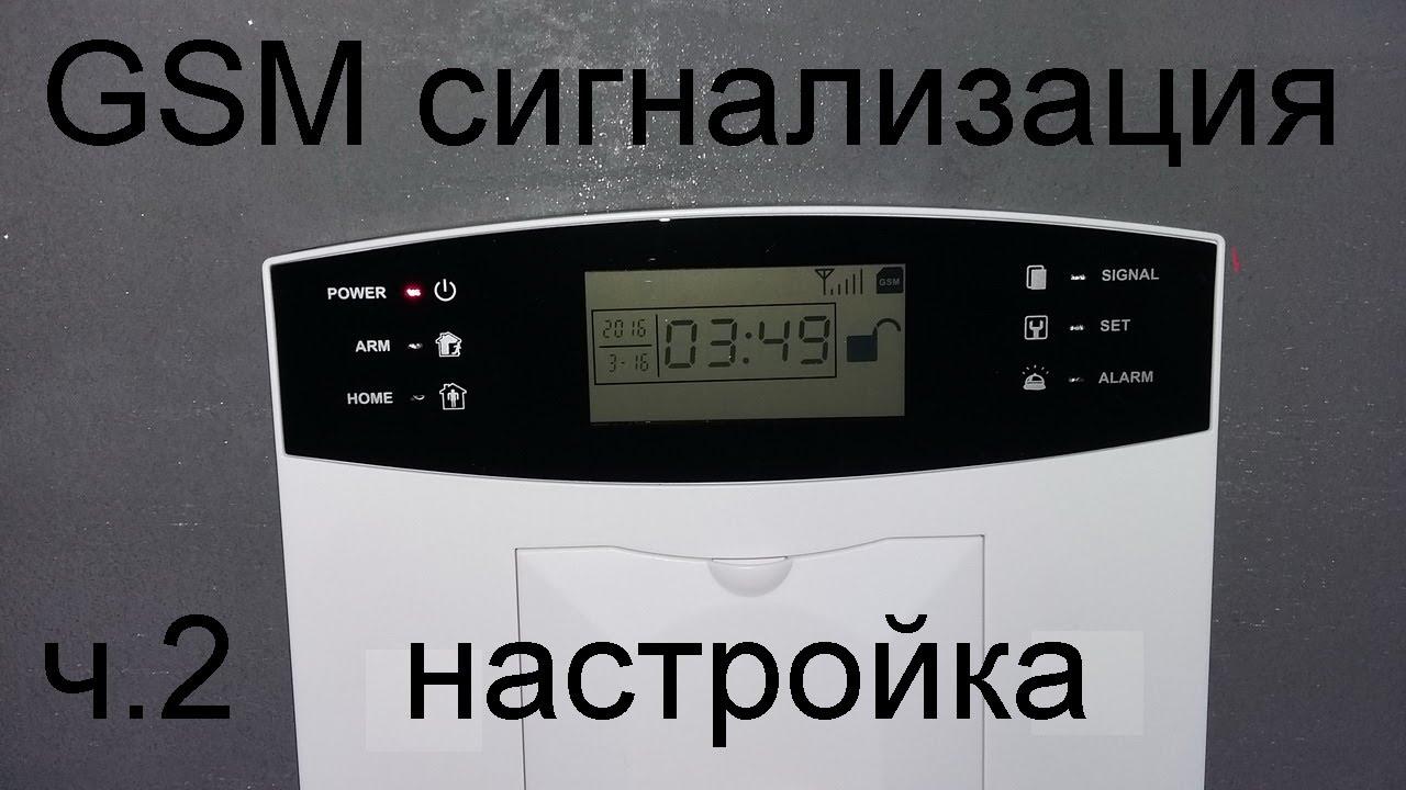 Gsm сигнализации инструкции