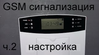 Найбільш детальна інструкція по налаштуванню Gsm сигналізації ч. 2