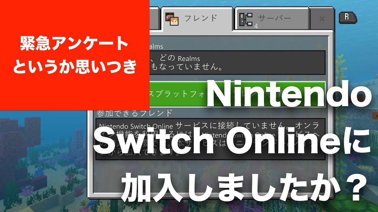 マイクラ オンライン Switch