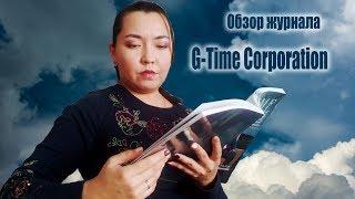 g-Time Corporation. Обзор Журнала 2019