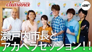 武久瀬戸内市長とアカペラセッション!素晴らしい歌声にメンバーも感動!!★見えるラジオ【cDR+】★170831★