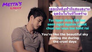 ครึ่งหัวใจ (Kreung Hua Jai) - BIGFooT [Thai-Romanization-English LYRICS]
