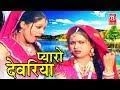 Rasiya Song 2017   Pyaro Dewariya   प्यारो देवरिया   Pushpa Gusai   Rathore Cassettes