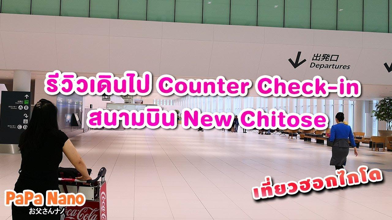 รีวิวเดินจากโรงแรม Air terminal hotel ไปCounter Check-in + ร้านด้านในสนามบิน New Chitose | PaPa Nano