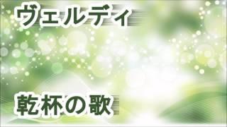 ヴェルディ「乾杯の歌」歌劇 椿姫 オーケストラ クラシック音楽名曲編【ライフミュージック】
