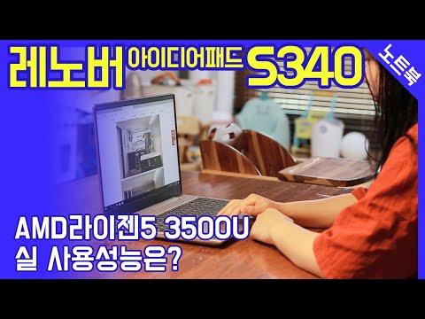 레노버 아이디어패드 S340 (AMD라이젠5 3500U) 성능은 어느 정도일까? (feat.LG그램17) Lenovo IdeaPad S340-15API R5 IPS