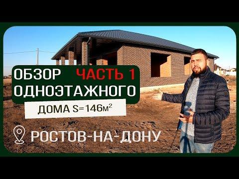 Часть 1: Обзор одноэтажного дома S=146 м2 / Смета на дом / Проект дома 6+