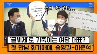 정치선배 송영길에 '식사 모시겠다'는 이준석... 이대…