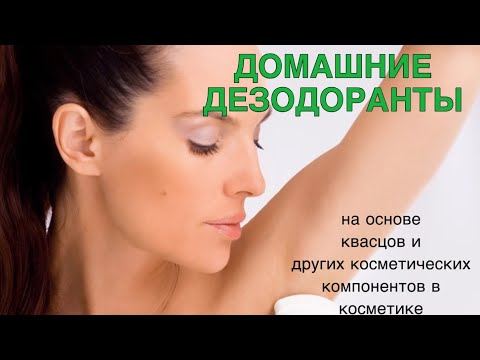 Натуральные дезодоранты из квасцов - Домашняя Косметика. - Выпуск 40.