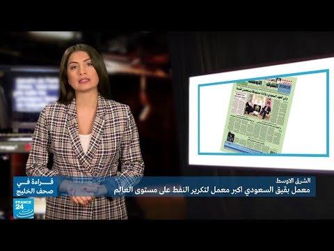 معمل بقيق السعودي الذي تم استهدافه هو أكبر معمل لتكرير النفط على مستوى العالم!  - نشر قبل 22 دقيقة