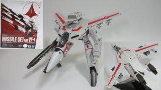 【マクロス玩具レビュー】 DX超合金 VF-1 対応ミサイルセット  / MISSILE SET FOR VF-1