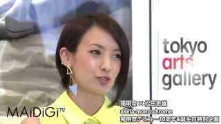 タレントの南明奈さんが5月18日、東京都内で行われた自身初の写真展「ak...