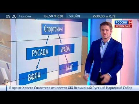 Допинг-скандал: у российских атлетов есть неделя, чтобы доказать невиновность